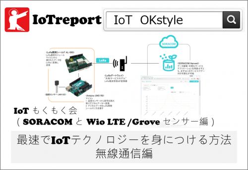 【IoTreport】IoT もくもく会(SORACOM と Wio LTE /Grove センサー編)#173