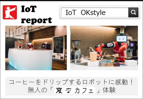 """【IoTreport】コーヒーをドリップするロボットに感動!無人の""""変なカフェ""""体験 #179"""