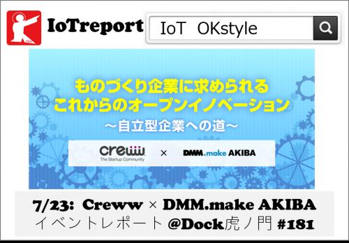 【IoTreport】7/23:ものづくり企業に求められるこれからのオープンイノベーション by Creww × DMM.make AKIBA #181