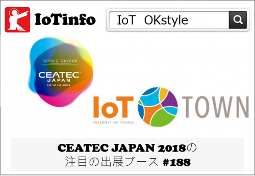【IoTinfo】CEATEC JAPAN 2018の注目の出展ブース #188