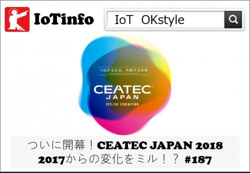 【IoTinfo】CEATEC JAPAN 2018が開幕!2017からの変化をミル #187