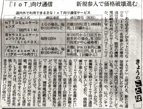 """IoT""むけ通信の価格破壊!#2"