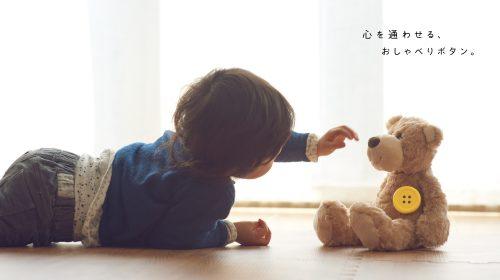 子どもに夢を!ぬいぐるみと話せるボタン型スピーカー #18