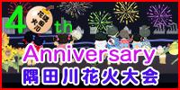 隅田川花火大会を支えるIoTがあるんです! #30