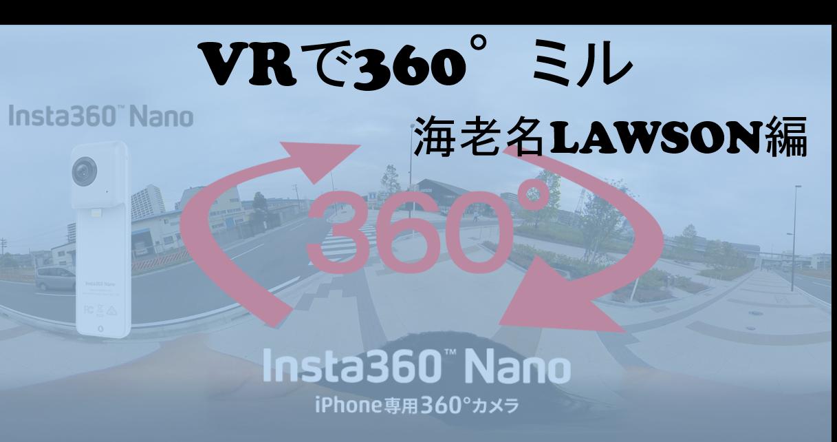 【360°VR】モダンな海老名駅前LAWSON #21