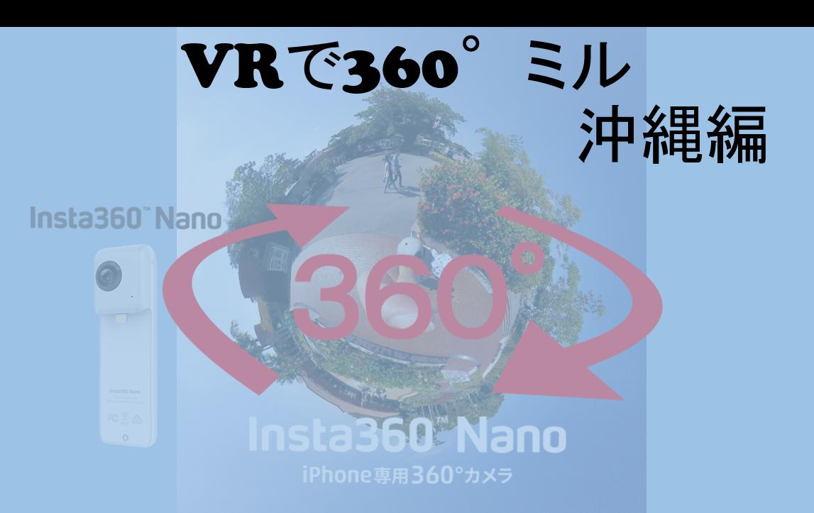 【360°VR】南国おきなわワールド玉泉洞 #22