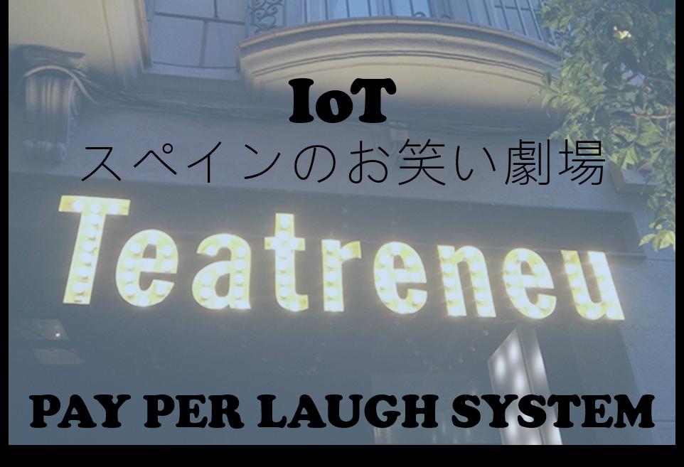 料金は、笑った分だけ!IoTお笑い劇場 #50