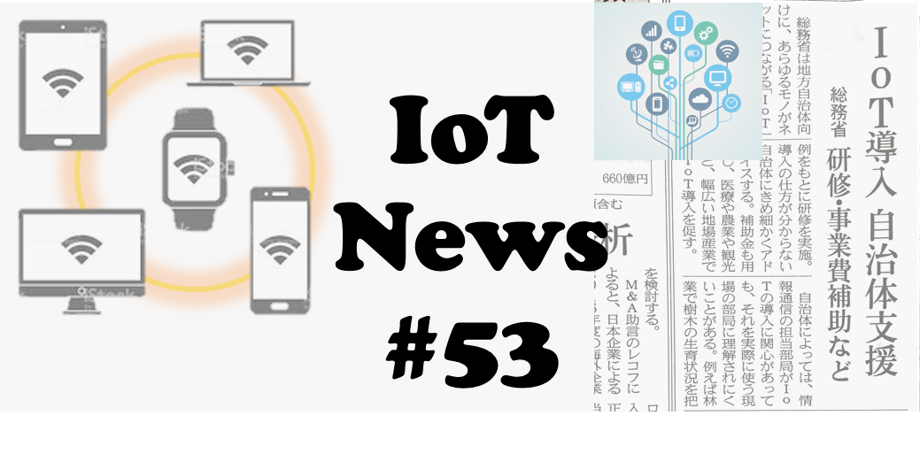 【IoTinfo】総務省もつながり後押し IoT導入支援 #53