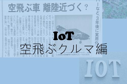 IoT技術で空飛ぶクルマ「デロリアン」もできちゃう! #47