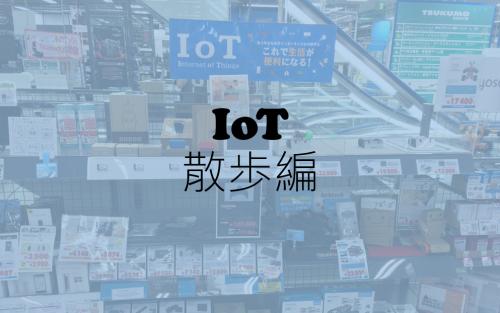 IoT散歩シリーズ #42
