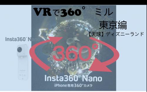 【360°VR】ディズニーの世界の灯りで夜でも楽しい! @東京ディズニーランド #38