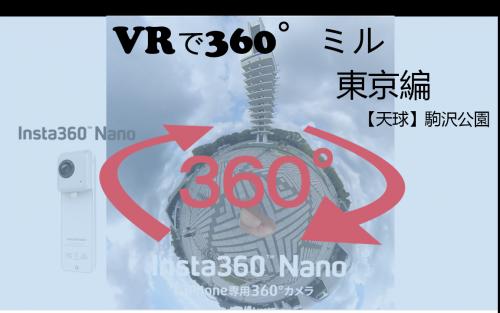 【360°VR】オリンピック記念塔が目印の中央広場での休日風景 @駒沢オリンピック公園 #37