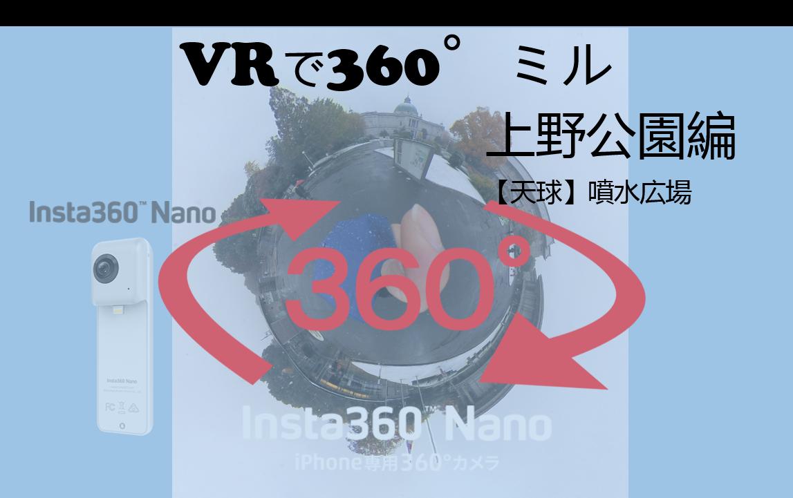 【360°VR】ここを360°でミル 上野公園編 #28