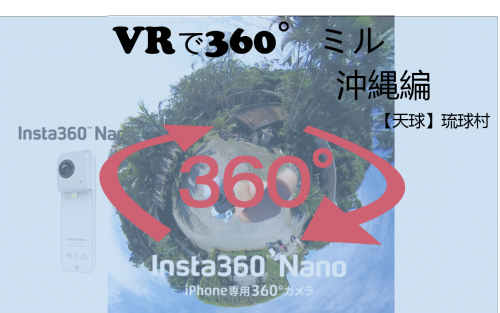 【360°VR】昔ながらの琉球古民家と青い空 in 琉球村 #30