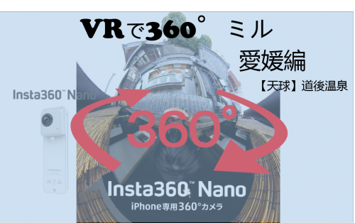 """【360°VR】千と千尋の神隠しの舞台""""道後温泉"""" in 愛媛 #31"""