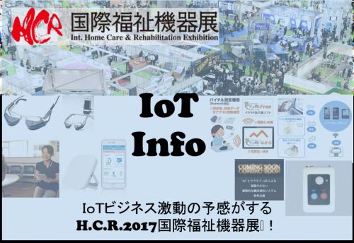 IoTビジネス激動の予感がするH.C.R.2017国際福祉機器展! #87