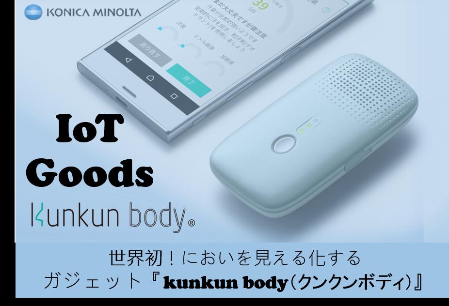 "【IoTGoods】""Kunkun body""、世界初!においを見える化するガジェット #64"