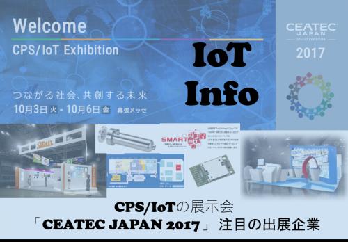 【IoTinfo】CEATEC JAPAN 2017の注目の出展企業 #85