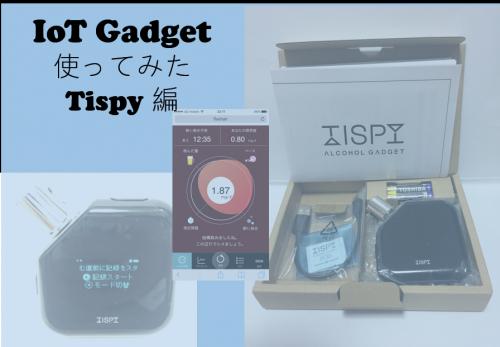 "IoTアルコールガジェット""Tispy""を開封&お試し! #70"