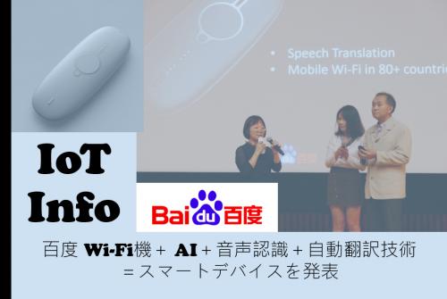 百度 Wi-Fi機+AI+音声認識+自動翻訳技術=スマートデバイスを発表 #79