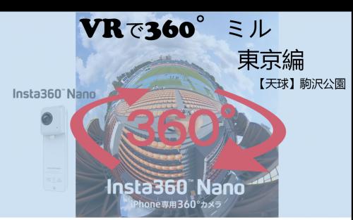 【360°VR】キレキレのダンス練習に遭遇した@駒沢オリンピック公園 #35