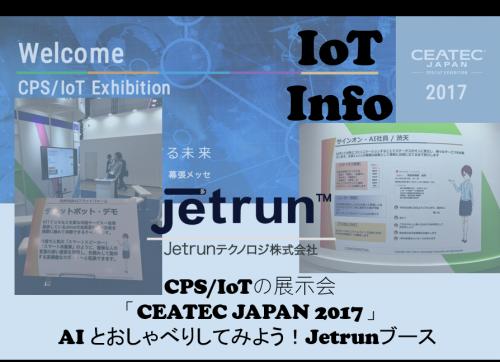 CEATEC JAPAN 2017 カムバック!AIボット社員 渋天未来と会話した!Jetrunブース #101
