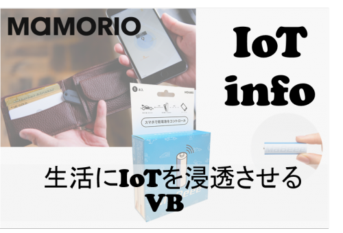【IoTinfo】生活にIoTを身近にするIoTベンチャー企業 #102