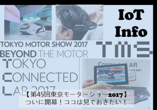 【第45回東京モーターショー2017】ついに開幕!見ておきたいブースはココ #109