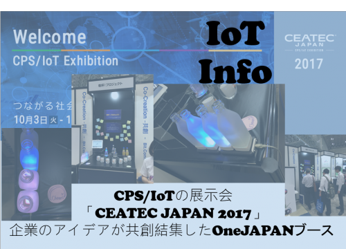 CEATEC JAPAN 2017 カムバック!OneJAPAN 乾杯!プロジェクトブース #95