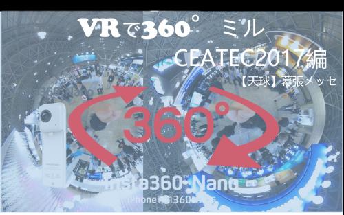 【360°VR】ワクワクCEATEC JAPAN2017 2日目を満喫 in 幕張メッセ① #43