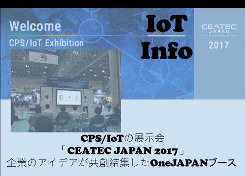 CEATEC JAPAN 2017 カムバック!OneJAPAN_CREATEIVE FLOW_ER #96