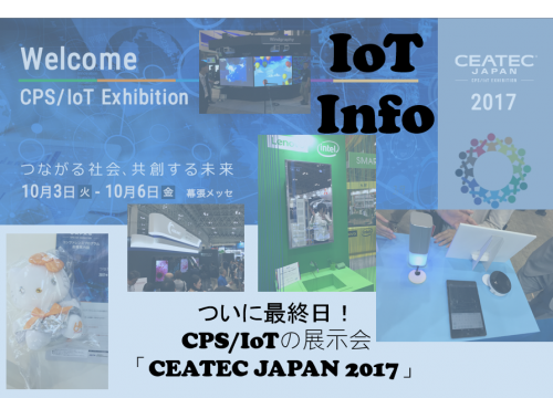 CEATEC JAPAN 2017 最終日に間に合った!? #91