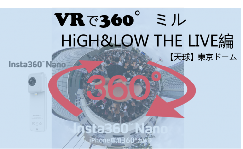 【360°VR】HiGH&LOW THE LIVE in TokyoDOME公演前を360°でミル! #47