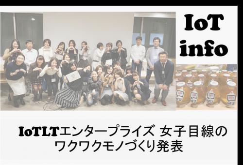 【IoTreport】IoTLTエンタープライズ 女子目線のワクワクモノづくりなど発表② #117
