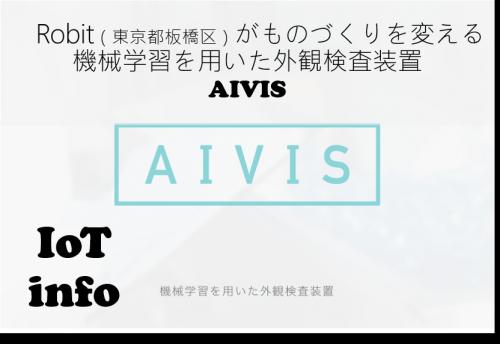【IoTinfo】Robitのものづくり進化!機械学習を用いた外観検査装置 AIVIS #122