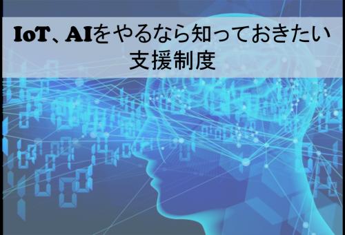 【IoTinfo】IoT、AIをやるなら知っておきたい支援制度 #127