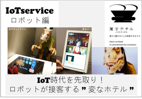 【IoT service】IoT時代を先取り!ロボットが接客する「変なホテル」 #151
