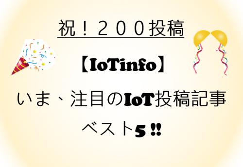 【IoTinfo】いま、注目のIoT投稿記事ベスト5! #141