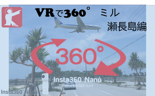 【360°VR】瀬長島 目の前に迫る飛行機の迫力絶景スポットを360°でミル #54