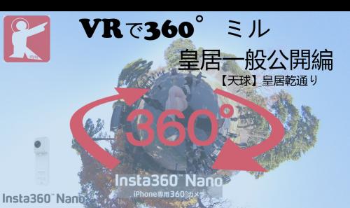【360°VR】期間限定 皇居乾通り一般公開を360°でミル① #55