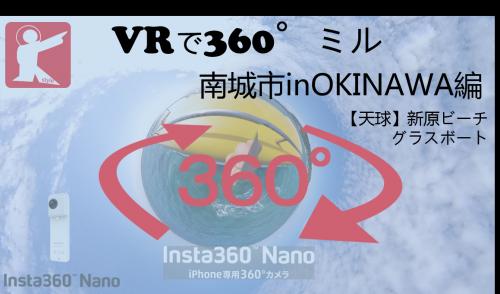 【360°VR】グラスボート in 新原(みーばる)ビーチの海上を360°でミル #59