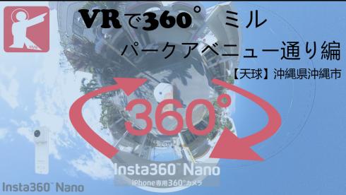 【360°VR】独特の琉球アメリカン パークアベニュー通り(in沖縄)を360°でミル #61
