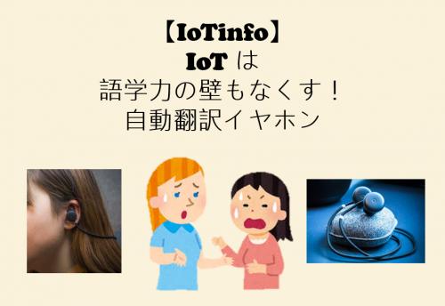 【IoTinfo】IoTは語学力の壁もなくす!自動翻訳イヤホン #144