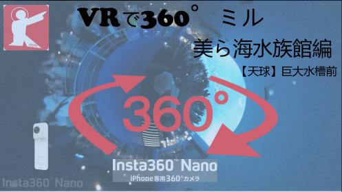 【360°VR】美ら海水族館 in OKINAWA を360°でミル #60
