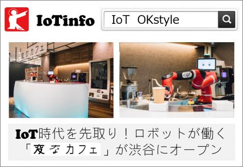 【IoTinfo】本日オープンしたHISの「変なカフェ」渋谷1号店 #167