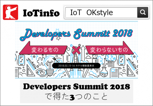 【IoTreport】Developers Summit 2018で得た3つのこと #170