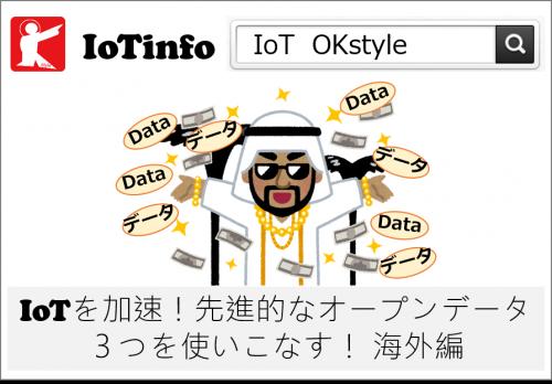 IoTを加速!先進的な「オープンデータ」3つを使いこなす! 海外編 #168