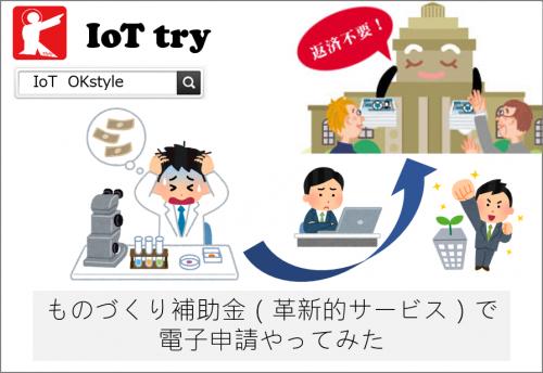 【 IoTトライ】ものづくり補助金(革新的サービス)で電子申請やってみた #175