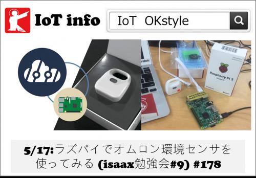 【IoTreport】5/17:ラズパイでオムロン環境センサを使ってみる (isaax勉強会#9) #178