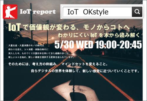 【IoTreport】5/30: IoTで価値観が変わる、モノからコトへ #180
